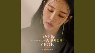 Baek A Yeon - I Need You (Instrumental)