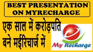 My Recharge Complete Business Plan | Best Presentation On My Recharge | मई रिचार्ज क्या है