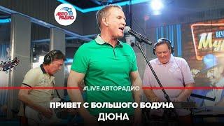 🅰️ Дюна - Привет с Большого Бодуна (#LIVE Авторадио)