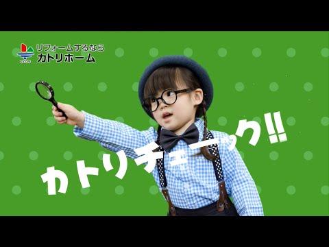 カトリホームCM「カトリチェック リフォーム篇」