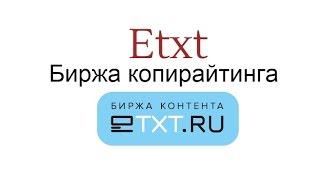 Биржа копирайтинга Etxt
