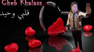 اغاني طرب MP3 Cheb Khalass 2019 ( Galbi Whid ) | ✪ الشاب خلاص قلبي وحيد تحميل MP3