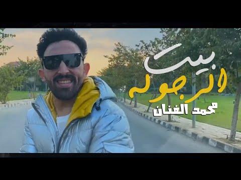 """كليب مهرجان """" بيت الرجوله """"( امي اعز الناس انا ليا ) محمد الفنان - توزيع اوكا - 2020"""