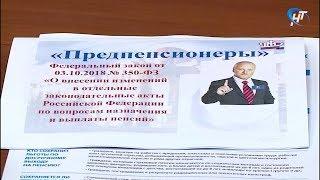 Глава новгородского пенсионного фонда рассказал о грядущих изменениях в законодательстве