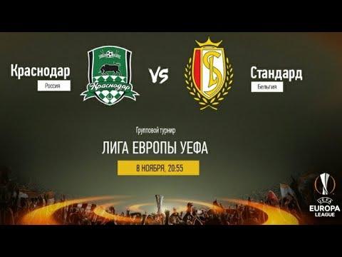 Краснодар - Стандарт 2:1. Обзор матча. Лига Чемпионов 2018/19, Группа J, 4й тур 08/11/18 HD видео