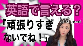 英語で?「頑張りすぎないでね」Level4/Unit33/Lesson1[#151]