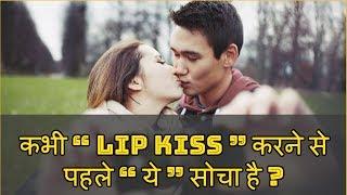 """कभी """"lip kiss"""" करने से पहले """"ये"""" सोचा है ?/information regarding lip kiss/how to do lip kiss"""