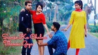 Saanso Ka Chalna Thamsa Geya||Heart Touching Sad love Story|| Pyaar Aur Varosa Vs Paisa