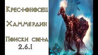 Diablo 3: хаммердин новый ТОП билд для крестоносца PTR 2.4.3