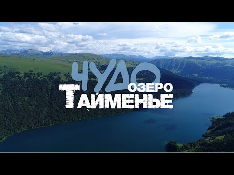 Чудо озеро Тайменье (2021 г.)
