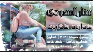 تحميل اغاني مصري صمخة ٢٠٢٠ | غدارين كذابين بياعين - شكر خاص للرخاص | نسخة مميزة.... MP3