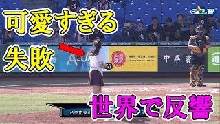 可愛すぎる!!女子中学生が始球式で見せた大失敗が可愛すぎるとネットで話題に‼【動画】