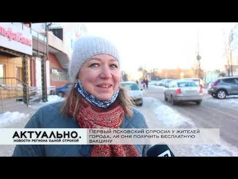 Актуально Псков / 20.01.2021