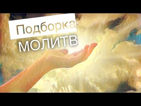 молитвы  НА ВСЕ СЛУЧАИ  ЖИЗНИ. Ссылки в описании