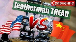 [VS] Leatherman TREAD Оригинал VS Китайская Реплика