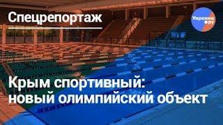 Строительство нового олимпийского объекта в Крыму