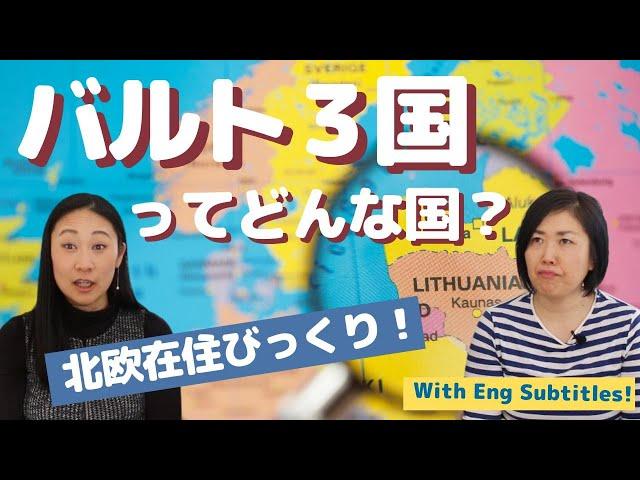 日本中ラトビア的视频发音