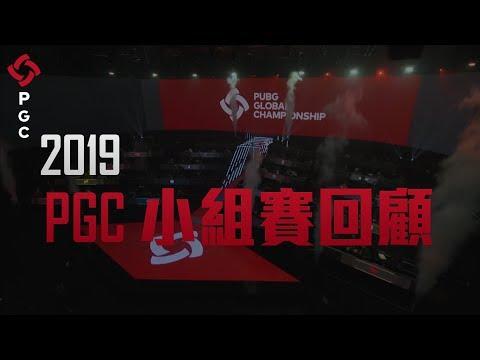 PUBG世界賽 小組賽精彩回顧
