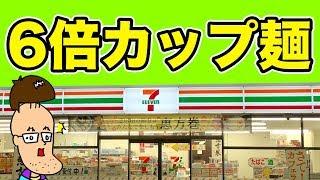 【超危険】セブンの6倍カップ麺がヤバすぎる!!!