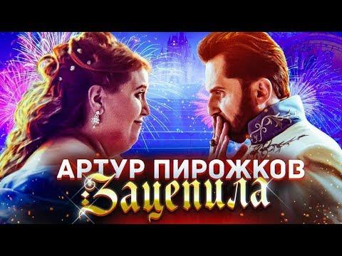 Артур Пирожков - Зацепила (Dobrynin Radio Edit)