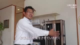 あってくれてありがとう:川地工務店(彦根市)編