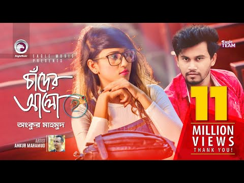 Download Chader Alo 2 | Ankur Mahamud | Bangla New Song 2018 | Official Video HD Mp4 3GP Video and MP3