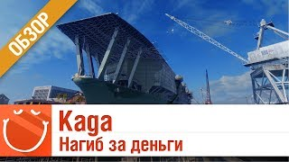 Kaga - нагиб за деньги - обзор - World of warships