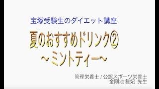 宝塚受験生のダイエット講座〜夏のおすすめドリンク②ミントティー〜のサムネイル