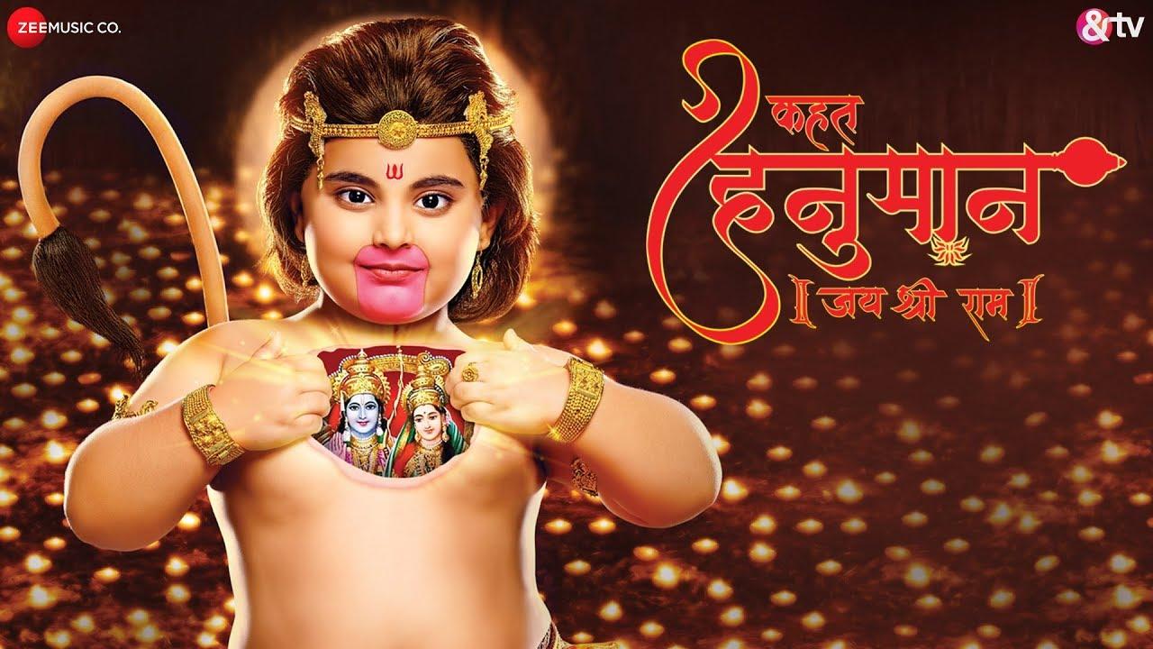 Kahat Hanuman Jai Shri Ram Hindi lyrics