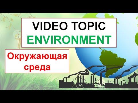 ENVIRONMENT - Видео топик по английскому