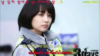 [Karaoke Thaisub] Words That My Heart Shouts - Kim Bo Kyung (Three Days OST)