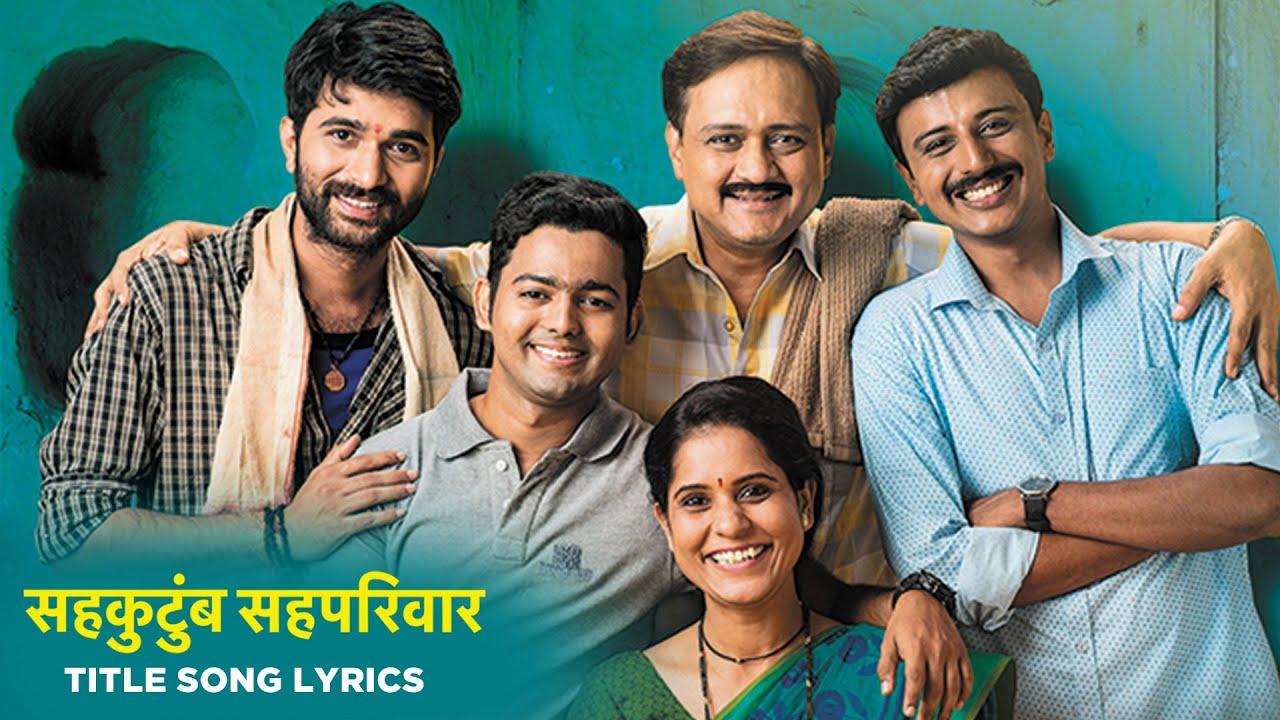 Sahkutumb Sahparivar Title Song Lyrics - सहकुटुंब सहपरिवार - Star Pravah