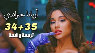 أريانا جراندي   Ariana Grande - 34+35 // تـرجــمــة واضــحــة