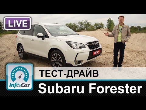 Subaru  Forester Паркетник класса J - тест-драйв 1