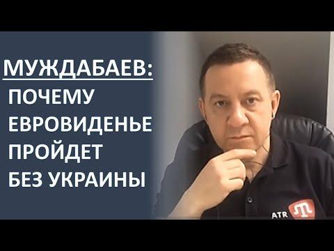 , title : 'Айдер Муждабаев - Почему Украина отказалась от Евровиденья'