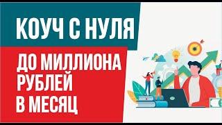 Как стать коучем с нуля. Коуч с нуля до миллиона рублей в месяц! | Евгений Гришечкин