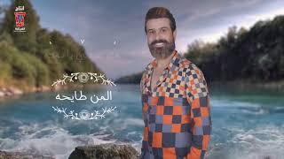 تحميل اغاني صلاح البحر - يادمعه / اوديو حصري 2020 MP3