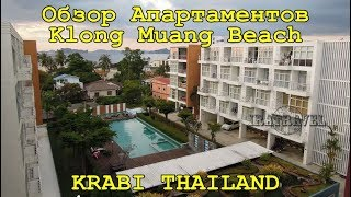 Провинция Краби находится на юге Тайланда.  Здесь находятся шикарные пляжи. Мы здесь уже отдыхали  несколько раз и здесь нам очень нравится природа и море.  В аэропорт Краби своим ходом мы прилетели из Бангкока компанией Thai Airways.