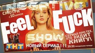 НОВЫЙ СЕРИАЛ ТНТ - ФИЛФАК 21+ Negative Show