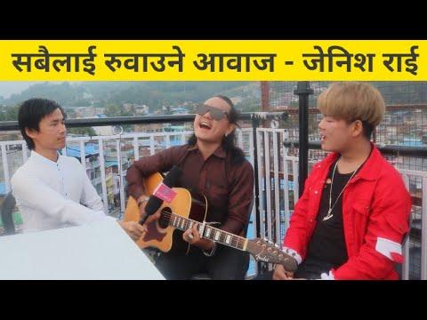 Sundarta ko timi | सुन्दरता को तिमि | Sabin Rai | Jenish Rai | Roshan Rai | Prabin Rai | Sewa Nepal
