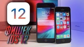 12 ФИШЕК  iOS 12 –ЧТО НОВОГО в iOS 12 beta?