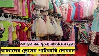 বাচ্চা মেয়েদের ড্রেসের পাইকারি দোকান/1-14 Year Baby Girl Party Dress/online Baby Girl Dress Shop BD