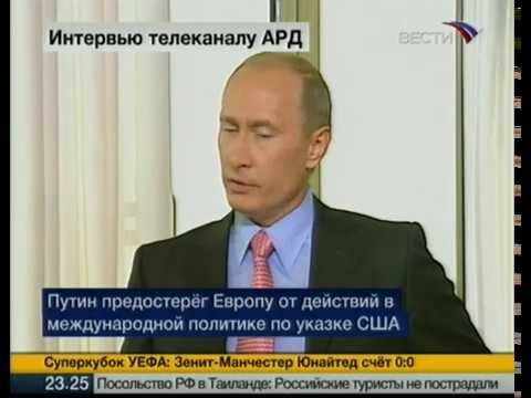 Интервью В. Путина каналу ARD (Германия) (2008.08.29)