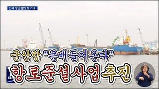 정부 지원 나선다.. 전북 항만 활성화 기대