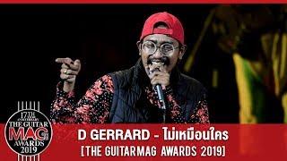 D GERRARD – ไม่เหมือนใคร [The Guitar Mag Awards 2019]