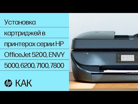 Установка картриджей с чернилами в принтерах серии HP OfficeJet 5200 и ENVY 5000, 6200, 7100 и 7800