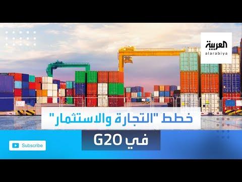 العرب اليوم - شاهد: تعرف على خطط فريق عمل التجارة والاستثمار في مجموعة العشرين