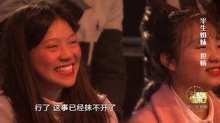 重庆卫视《谢谢你来了》20170410:半生姐妹一世情