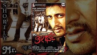 Mr Theertha  Full Kannada Movie  Sudeep Anant Nag  New Kannada Movies