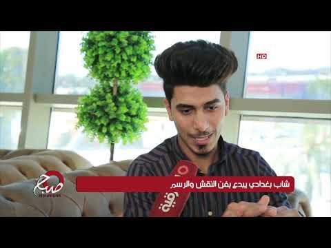 شاهد بالفيديو.. صباح الشرقية 21-7-2019 | شاب بغدادي يبدع بفن النقش والرسم